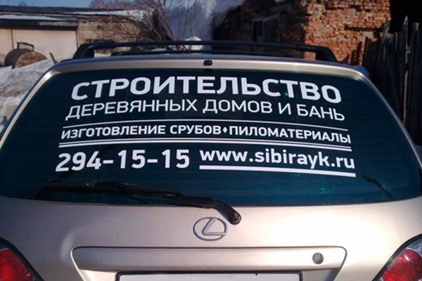 Заказать рекламу на заднее стекло автомобиля тексты реклама электротоваров